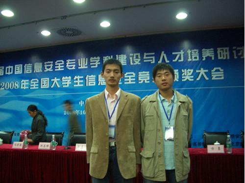 2008年全国大学生信息安全竞赛我校计算机学院参赛队摘获一项三等奖-小绿草信息安全实验室